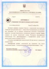 Сертификат утверждения типа СИТ R10