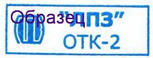 """""""ЛПЗ"""" ОТК-2"""