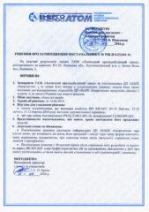 Рішення про затвердження постачальника для АЕС