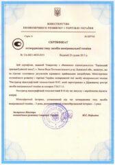 Сертифікат затвердження типу засобів вимірювальної техніки