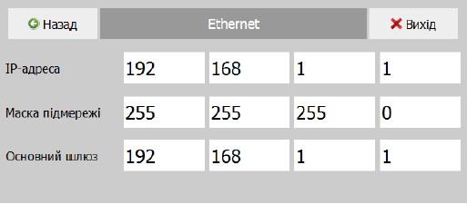 Меню налаштування Ethernet