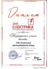 """Диплом участника выставки """"Электрика-2013"""""""