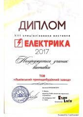 """Диплом участника выставки """"Электрика-2017"""""""