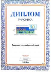 """Диплом участника выставки """"Elkom Ukraine-2016"""""""