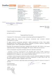 Отзыв о Регистраторе В4 Славянская ТЕС